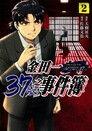 金田一37歲之事件簿 (2)