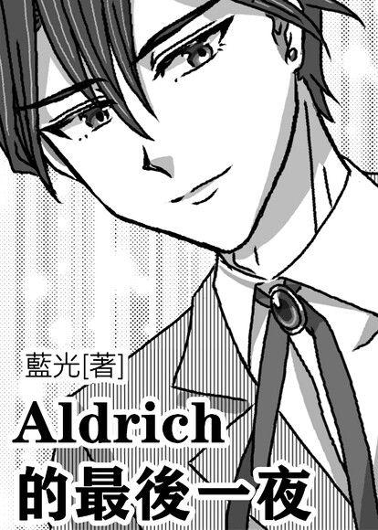 Aldrich的最後一夜