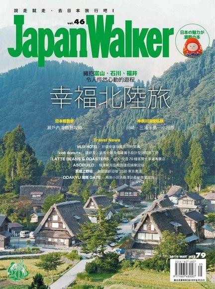Japan Walker Vol.46 2019年5月號