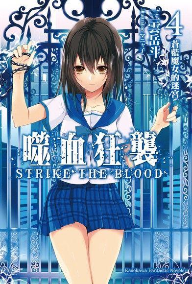噬血狂襲 (4)(小說)