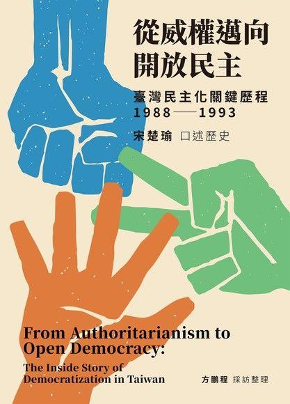 從威權邁向開放民主:臺灣民主化關鍵歷程(1988-1993)