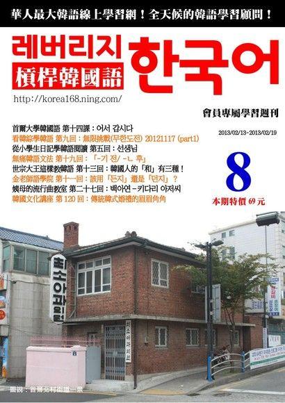 槓桿韓國語學習週刊第8期