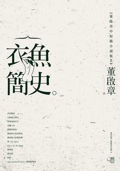 衣魚簡史:董啟章中短篇小說集Ⅱ