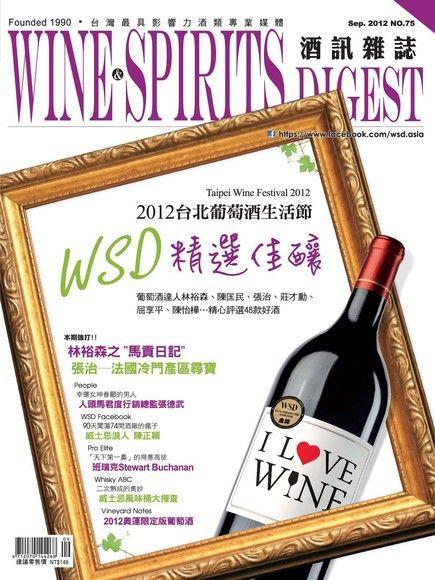 酒訊Wine & Spirits Digest 09月號/2012 第75期