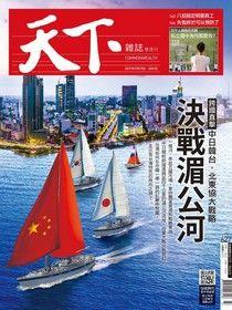 天下雜誌 第627期 2017/07/19