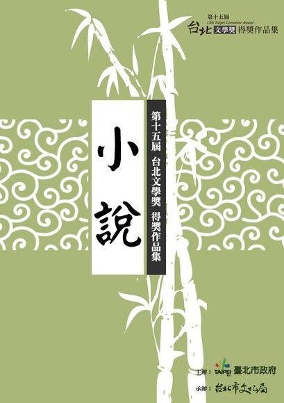 第十五屆臺北文學獎得獎作品集:小說