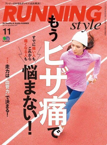 RUNNING style 2017年11月號 Vol.104 【日文版】
