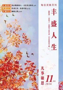 丰盛人生灵修月刊【简体版】2016年11月号