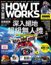 HOW IT WORKS知識大圖解國際中文版 01月號/2017 第28期