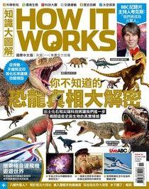 HOW IT WORKS知識大圖解國際中文版 11月號/2019 第62期