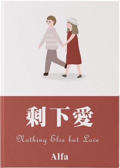 剩下愛 Nothing Else But Love