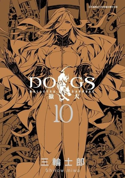 DOGS獵犬BULLETS & CARNAGE 10
