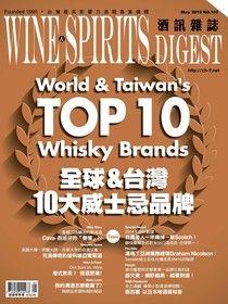 酒訊Wine & Spirits Digest 05月號/2015 第107期
