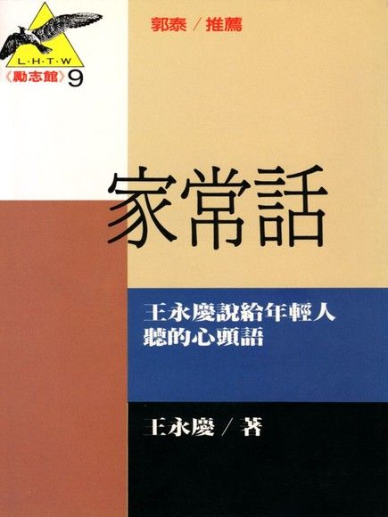 家常話——王永慶說給年輕人聽的心頭話