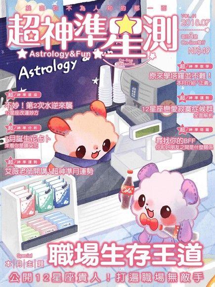 超神準星測誌 07月號/2018 第41期
