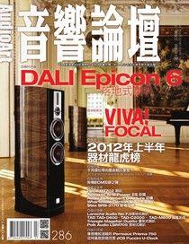 Audio Art 音響論壇 07月號/2012年 第286期