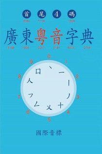 廣東粵音字典