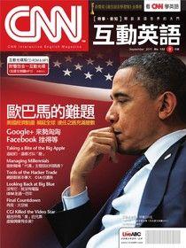 CNN互動英語2011年9月號No.132