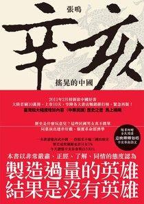 辛亥:搖晃的中國