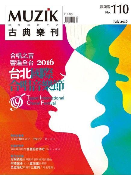 MUZIK古典樂刊 07月號/2016 第110期 (左翻)