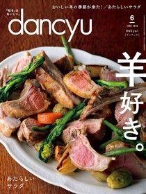dancyu 2018年6月號 【日文版】