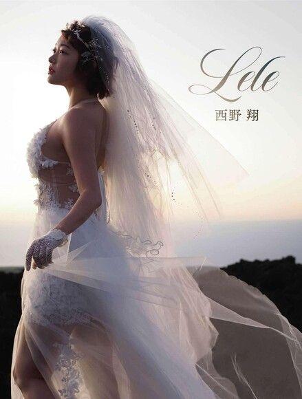Lele 西野翔写真集