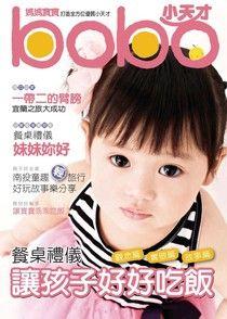 媽媽寶寶寶寶版 09月號/2012 第307期