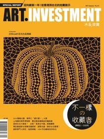 典藏投資 01月號/2017 第111期