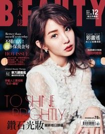 BEAUTY美人誌No.205 2017/12月號
