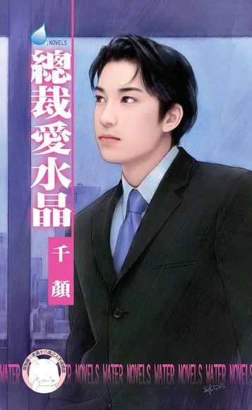 總裁愛水晶【床邊故事之四】(限)