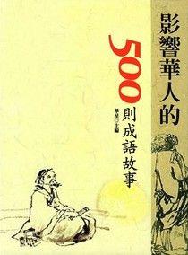 影響華人的500則成語故事