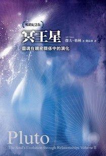 冥王星:靈魂在親密關係中的演化(暢銷紀念版)