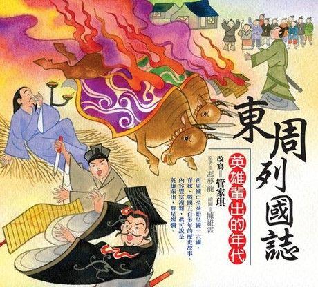 東周列國誌──英雄輩出的年代