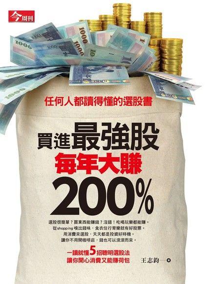 買進最強股每年大賺200%