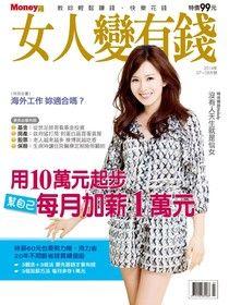 女人變有錢雙月刊 07-08月號/2014 第34期
