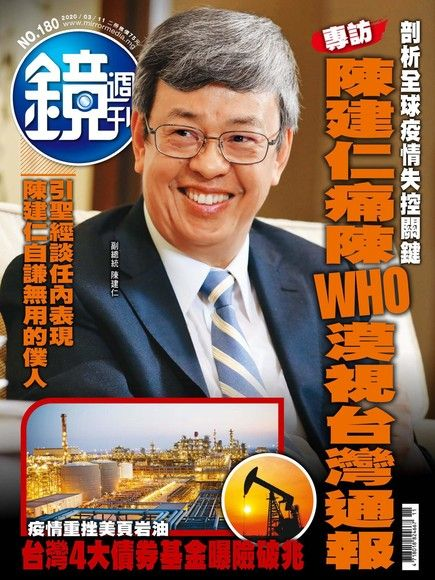 鏡週刊 第180期 2020/03/11