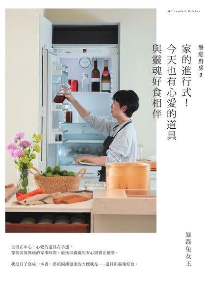 療癒廚房3