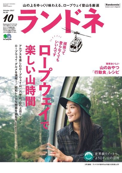 Randonn'ee 2017年10月號 No.92 【日文版】