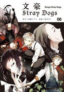 文豪Stray Dogs 6(漫畫)