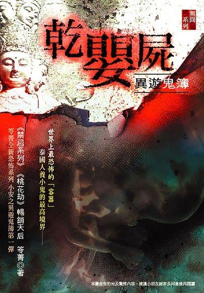 異遊鬼簿卷一:乾嬰屍