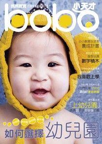 媽媽寶寶寶寶版 05月號/2015 第339期