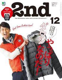 2nd 2016年12月號 Vol.117【日文版】