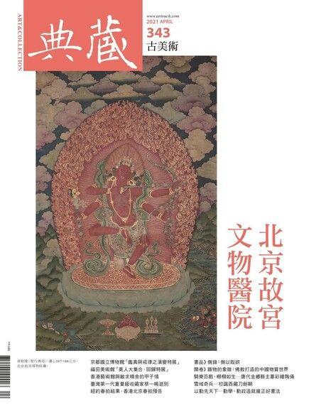 典藏古美術 04月號/2021 第343期
