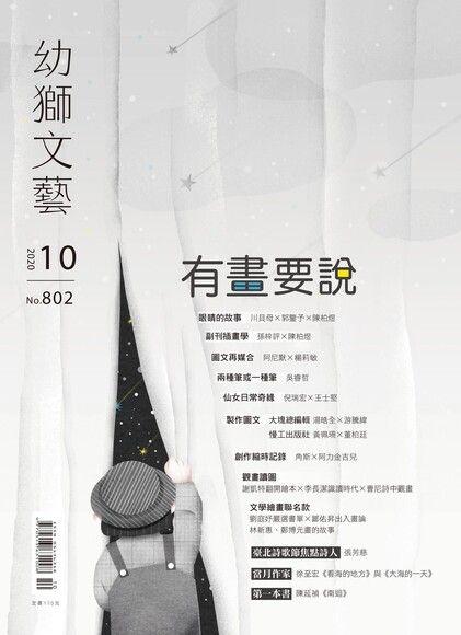 幼獅文藝 10月號/2020 第802期