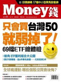 Money錢 03月號/2017 第114期