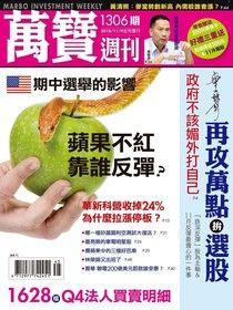 萬寶週刊 第1306期 2018/11/09