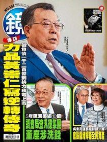 鏡週刊 第194期 2020/06/17