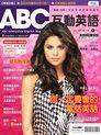 ABC互動英語 05月號/2012年 第119期
