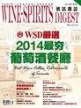 酒訊Wine & Spirits Digest 01月號/2014 第91期
