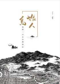 旅人島:我們三の北台灣旅記